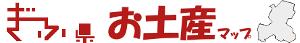 岐阜県お土産マップ
